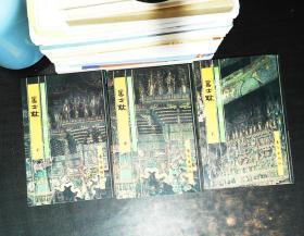 佛教画藏:居士部:居士林(共三册)【外盒和书脊处轻微破损】