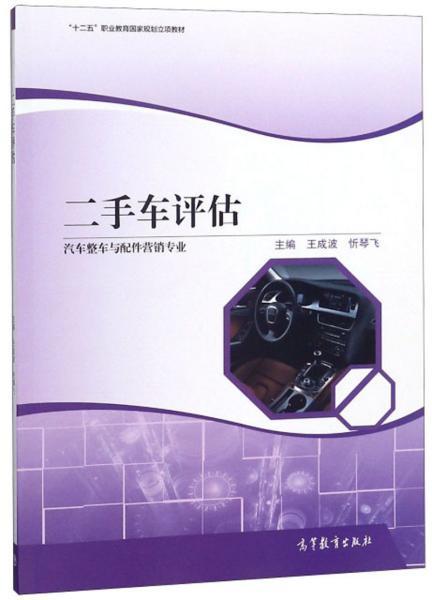 """二手车评估/汽车整车与配件营销专业,""""十二五""""职业教育国家规划立项教材"""