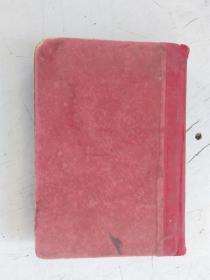 鲁迅全集 第三卷 1938 民国1927年6月15日初版,8月15日再版。