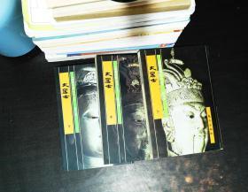 佛教画藏:居士部:大居士(全三册)