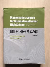 国际初中数学统编教程(英文版)(封面轻微破损,内容干净整洁,无笔记)