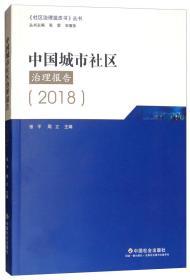 中国城市社区治理报告2018