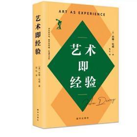 艺术即经验 (美)约翰·杜威