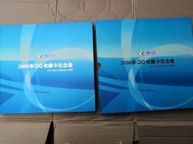 2006年QQ收藏卡纪念册 30张全,全部刮开