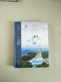 软精装 中国国家人文地理 福建 莆田 库存书 未开封