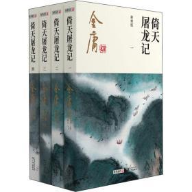 倚天屠龙记 新修版(1-4) 武侠小说 金庸