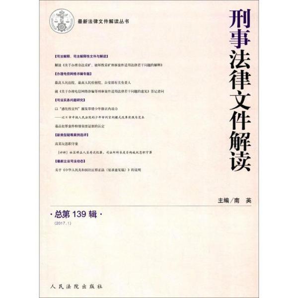 刑事法律文件解读(2017.1 总第139辑)/最新法律文件解读丛书