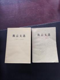 陈云文选1926-1949和陈云文选1949-1956、陈云同志文稿选编1956--1962年 三本