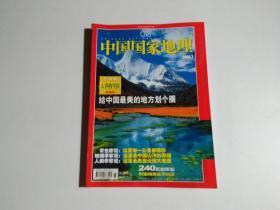 中国国家地理2004年第7期(附地图一张)