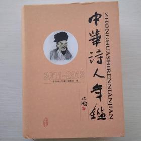 很少见,《中华诗人年鉴 2011-2012》