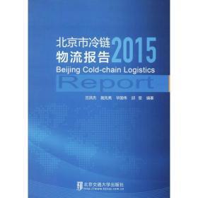 北京市冷链物流报告(2015)