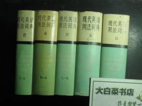 现代英语用法词典 共五本 1 2 3 4 5 精装(50606)