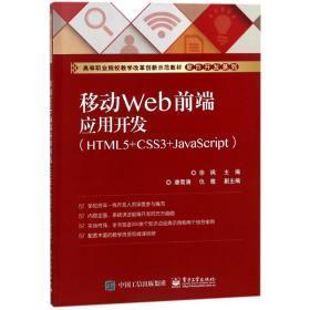 移动Web前端应用开发(HTML5+CSS3+JavaScript)