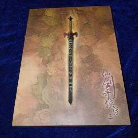 仙剑奇侠传三 12DVD附电视原声光盘