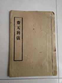 齐天科仪 线装一册全 宣纸木刻本