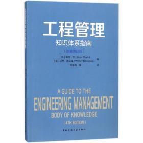 工程管理知识体系指南(原著第四版)