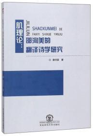 肌理论:邵洵美的翻译诗学研究