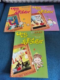 世界名画乐园(3册合售:画中音乐·舞蹈/画中四季•世界/画中色彩•数数)