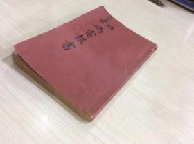 1937年商务印书馆出版《明密码电报书》下半册,每页有毛笔书写笔记,品好,小开本尺寸15.2/10.2/0.9公分。