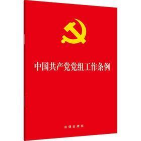 中國共產黨黨組工作條例