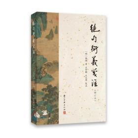 绝句衍义笺注(增订本 全一册)