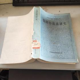勃朗特姐妹研究(外国文学研究资料丛刊)