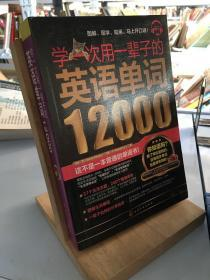 学一次用一辈子的英语单词12000