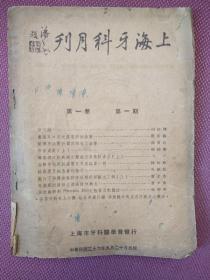 上海牙科月刊,第一卷第一期,创刊号