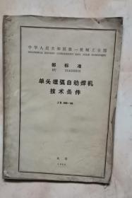 单头埋弧自动焊机技术条件 66年版 包邮挂刷
