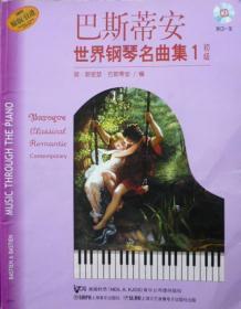 巴斯蒂安世界钢琴名曲集-1-初级-原版引进