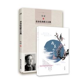 老舍经典散文全集+飞花令(春)草稿本(套装共2册) 散文 老舍