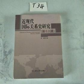 近现代国际关系史研究第18辑