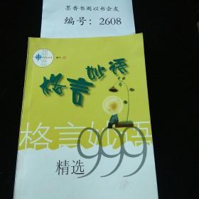 久有文库·三九系列:格言妙语精选999