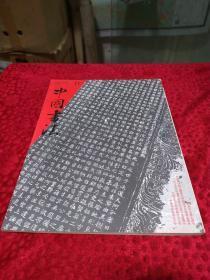 中国书法2008年第11期