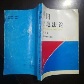 中国土地法论