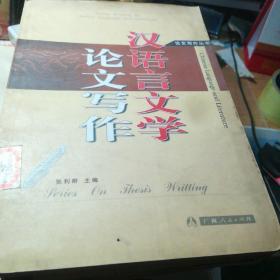 汉语言文学论文写作