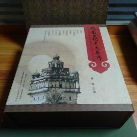 岭南文化十大名片(共十一本)每本有实图
