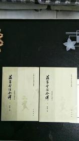 庄子今注今释上、中两册(没有版权页)
