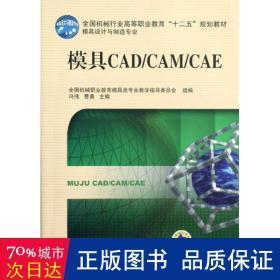 模具CAD/CAM/CAE