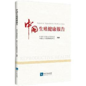 中国生殖健康报告