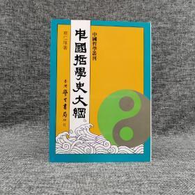 台湾学生书局版 蔡仁厚《中国哲学史大纲》(锁线胶订)