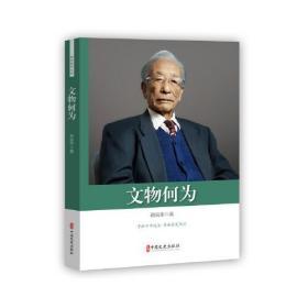 文物何为(政协委员文库)