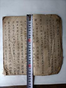 清代中医秘传手抄本24个筒子页!专业治疗跌打损伤,刀伤、剑伤、点穴伤、解毒等等,图文并茂,内容非常珍贵