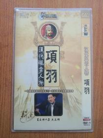 百家讲坛 汉代风云人物 项羽 DVD