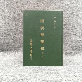 台湾学生书局版  徐复观《两汉思想史·卷三》(精装)