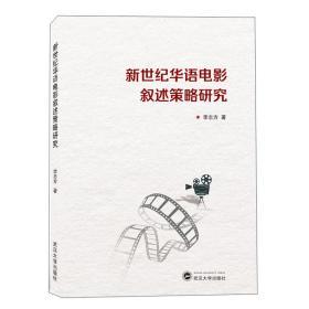 新世纪华语电影叙述策略研究  李志方 武汉大学出版社 9787307216198