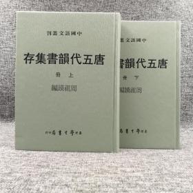台湾学生书局版  周祖謨《唐五代韻書集存》(16开精装;上下册)