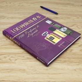 100种顶级香水(精装)魅力香水的品香与审美鉴赏知识百科指南一个世纪的气味你不懂1200种香水的独立评鉴书籍