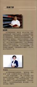 孔子研究院国学课堂浩然正气:《孟子》讲读