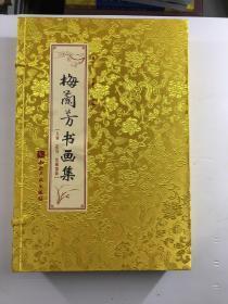梅兰芳书画集(人物、花鸟、绘藏扇面)珍藏本(一函二册)特装本(宣纸线装)现货如图、未阅